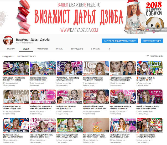 Youtube blog makeup artist Darya Dzuba
